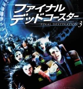 Final-Destination-3-Final-Dead-coaster