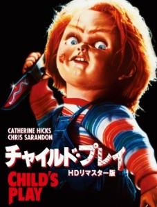 child-play